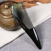 梳子 大號黑牛角梳加厚牛角梳子捲髮女梳純防靜電送檀木梳 快速出貨