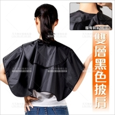 雙層黑色披肩-單入(魔鬼氈黏貼)美髮圍巾.染髮化妝洗頭防濕[95954]