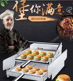 漢堡機商用雙層專業漢堡爐烘包機加熱漢堡烤漢堡機漢堡店設備220v igo 唯伊時尚