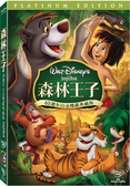 【迪士尼動畫】森林王子典藏雙碟特別版 DVD