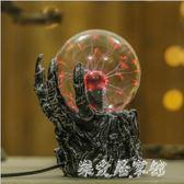 創意骷髏手魔法閃電球 電子魔燈水晶球       SQ9065『樂愛居家館』TW