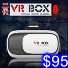 二代VR box手機3D眼鏡 虛擬現實頭盔 VR BOX小宅暴風魔鏡 J-25