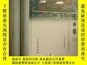 二手書博民逛書店罕見中都:1998-2003年發掘報告:report on th