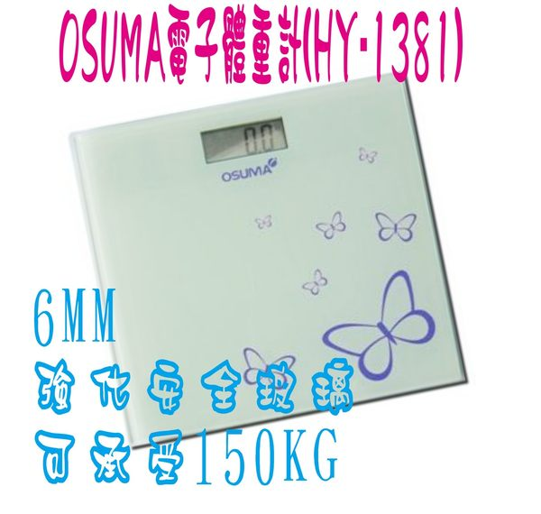 OSUMA電子體重計(HY-1381)