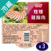 富統煙燻雞肉片(160G/包)X3【愛買冷藏】