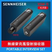【XLR 無線發射接收套組】現貨 PORTABLE INTERVIEW SET 聲海 Sennheiser XSW-D