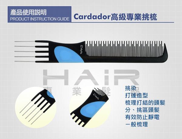 Cardador高級專業挑梳【HAiR美髮網】