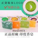 medimix正品原廠 印度香皂 【美容】【加購】S003