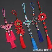新年掛件 中國結掛件新年春節小號汽車掛飾中國風特色出國民族風禮品送老外 莫妮卡小屋