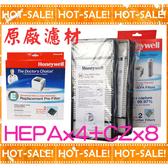 《原廠濾材》Honeywell HRF-HX2-AP + HRF-E2-AP HAP801一年份 原廠濾材 (HEPA*4+CZ*8)