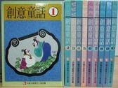 【書寶二手書T5/兒童文學_RBL】創意童話_1~10集合售