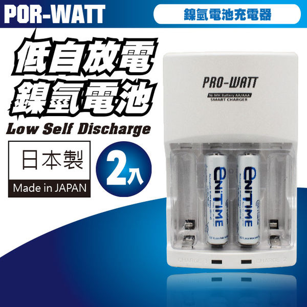 日本湯淺YUASA 4號 750低自放電池2顆+便利型充電器 1組