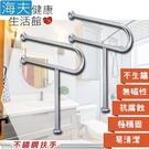 【海夫健康生活館】裕華 不鏽鋼系列 亮面 P型 洗臉盆扶手 70x75cm 雙包裝(T-110)