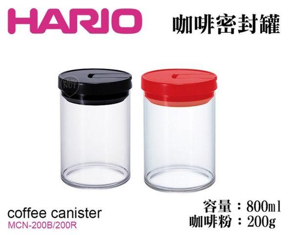HARIO 咖啡豆保鮮罐200g MCN-200B MCN-200R 咖啡密封罐