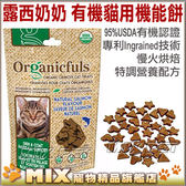 ◆MIX米克斯◆露西奶奶.貓用機能餅乾系列50g,95% USDA 有機認證
