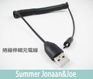 ◆彈簧充電線~免運費◆LG P525 P690 P970 P920 P990 T300 T310 T320 T325 GM360 GM750 GS101 USB TO Micro USB 充電線