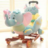 大號推桿萬向輪大象搖馬木馬兒童音樂搖椅寶寶早教益智玩具 igo