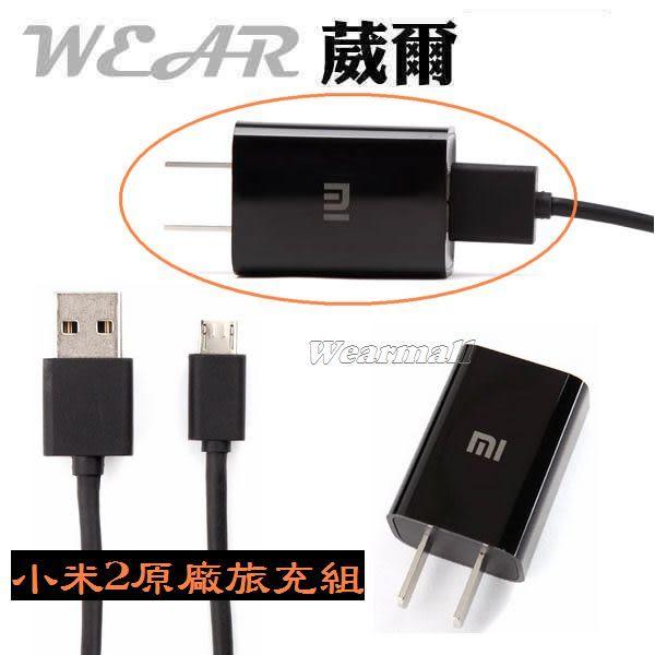 小米 Xiaomi MI2【CH-P002 原廠充電組】【原廠旅充頭+原廠數據線】紅米機 MI 2 小米機2代 M2 2S MI2S