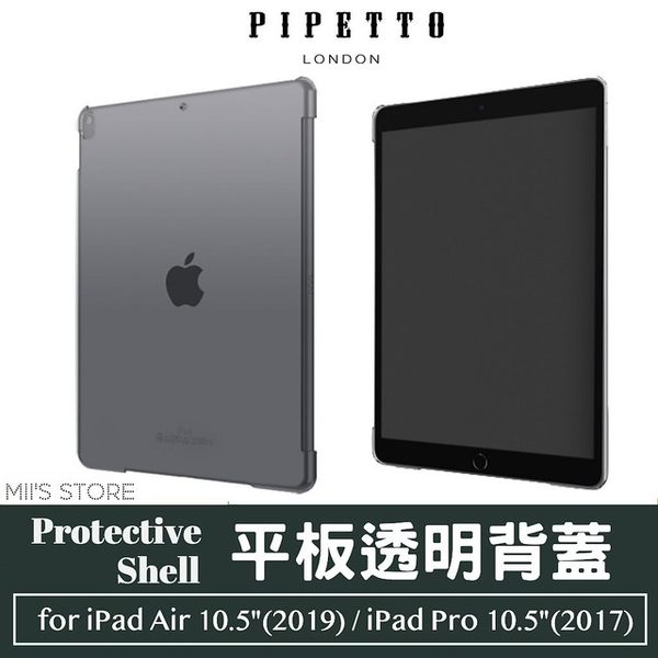 PIPETTO Protective Shell iPad Air 10.5吋 (2019) /Pro 10.5吋(2017) 透明背蓋 保護殼