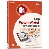 PowerPoint 2019 實力養成暨評量