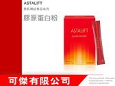 Fujifilm ASTALIFT COLLAGEN POWDER  艾詩緹  膠原蛋白粉 美肌補給食品 5.5g×30支 精純膠原蛋白粉 公司貨