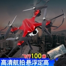 無人機 無人機航拍器高清專業小學生小型迷你四軸飛行器兒童玩具遙控飛機 晶彩LX 晶彩