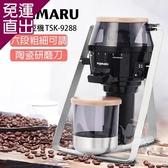 Fujimaru 電動支架磨豆機(自動研磨/粗細可調整)TSK-9288【免運直出】