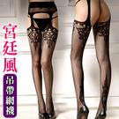 Amiss【性感雕空開檔】一體成型吊帶造型網襪-宮廷背線02-Z205-2