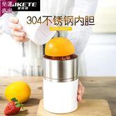 手動榨汁器 橙汁器 榨橙汁機家用 榨檸檬神器 水果 小型 迷你  快速出貨