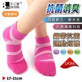 本之豐 抗菌消臭 繃帶抗菌 運動襪 毛巾襪 童襪 足弓加強 台灣製