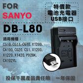 攝彩@超值USB充 隨身充電器 for Sanyo DB-L80 行動電源 戶外充 體積小 一年保固