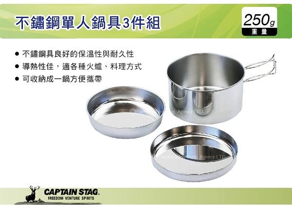   MyRack   日本CAPTAIN STAG 不鏽鋼單人鍋具3件組 個人套鍋 個人便攜鍋具 戶外餐具 M-7519
