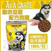 *KING WANG*【免運】澳洲A La Carte《雞肉低敏配方全犬乾糧 》18kg狗飼料