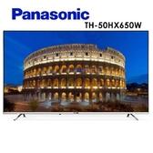 12月Panasonic國際牌 50吋 4K 連網液晶顯示器 TH-50HX650W【公司貨保固三年+免運】