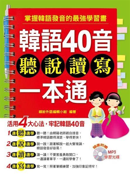 (二手書)韓語40音聽說讀寫一本通