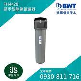 【BWT德國倍世】顯示型除氯過濾器 FH4420【Line ID:0930-811-716 歡迎詢問】