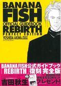 BANANA FISH戰慄殺機公式資料集:REBIRTH完全版