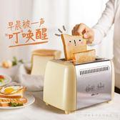 220v Bear/小熊 DSL-A02W1烤面包機迷你家用早餐2片吐司機土司多士爐igo『韓女王』
