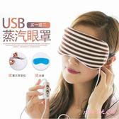 蒸汽眼罩USB電加熱睡眠熱敷冰敷冰袋發熱去黑眼圈護眼袋定時 LXY289【Pink中大尺碼】