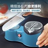 電動磨刀器全自動磨刀機家用小型磨刀石高精度多功能快速磨刀神器 韓美e站