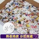 【買三送一】1000片拼圖成年減壓益智玩...