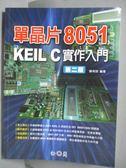 【書寶二手書T1/電腦_ZDS】單晶片8051 KEIL C實作入門第二版_陳明熒