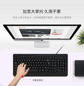 有線鍵盤台式筆記本電腦防水家用辦公游戲USB鍵盤