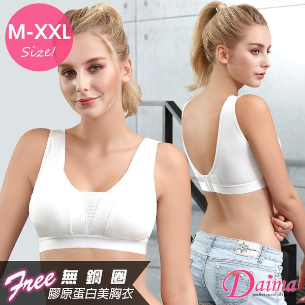 膠原蛋白(M-XXL)無鋼圈輕盈透氣美胸衣(白色)【Daima黛瑪】7290