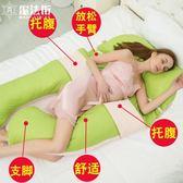 孕婦枕頭護腰側睡枕U型枕孕婦用品純棉護腰托腹抱枕側臥 魔法街