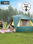 探險者帳篷戶外裝備野營加厚全自動大型野外露營防暴雨單雙人防雨 【全館免運】