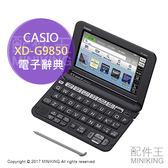 【配件王】代購 CASIO 卡西歐 XD-G9850 電子辭典 英語商務檢定 理科學習 理科系 物理 專有名詞