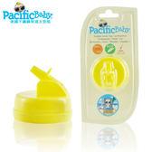 美國 Pacific Baby 美國兒童水壺蓋 黃色