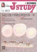 J'STUDY留日情報雜誌 6-7月號/2018 第115期