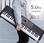 220V 多功能電子琴初學者成年入門幼師兒童61鋼琴鍵成人專業  LN3438【甜心小妮童裝】